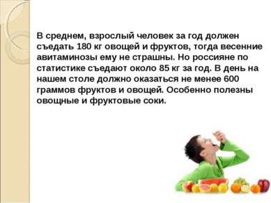 В среднем, взрослый человек за год должен съедать 180 кг овощей и фруктов, то...