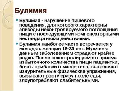Булимия Булимия - нарушение пищевого поведения, для которого характерны эпизо...