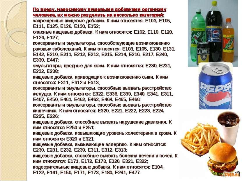 По вреду, наносимому пищевыми добавками организму человека, их можно разделит...