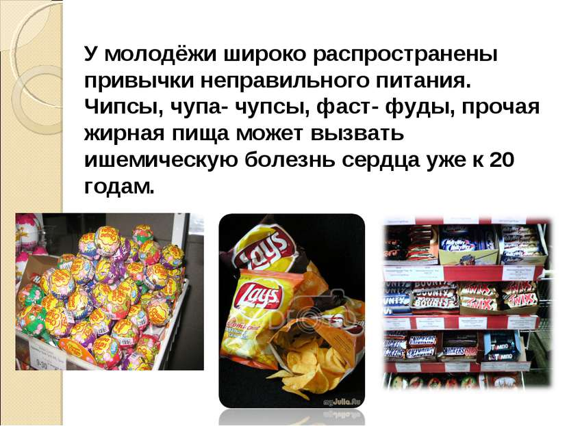 У молодёжи широко распространены привычки неправильного питания. Чипсы, чупа-...
