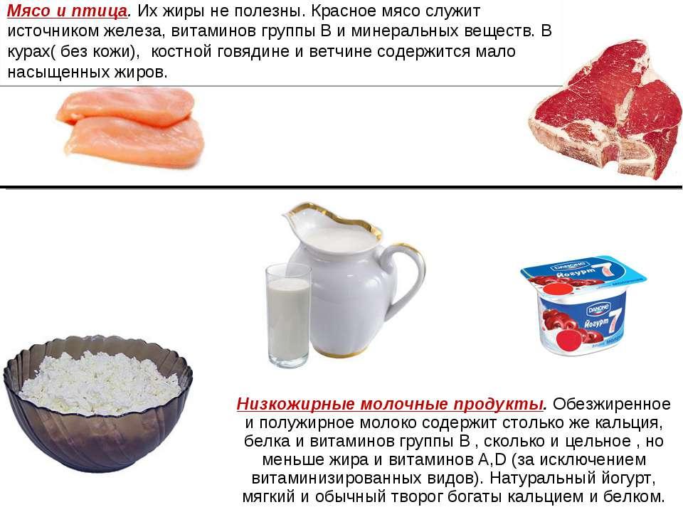 Мясо и птица. Их жиры не полезны. Красное мясо служит источником железа, вита...