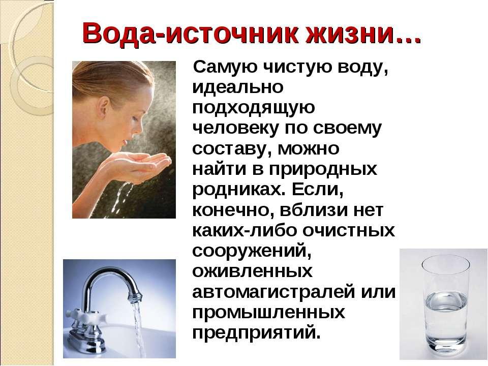 Вода-источник жизни… Самую чистую воду, идеально подходящую человеку по своем...