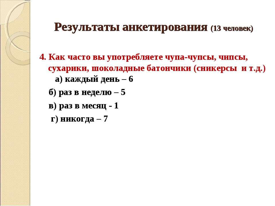 Результаты анкетирования (13 человек) 4. Как часто вы употребляете чупа-чупсы...