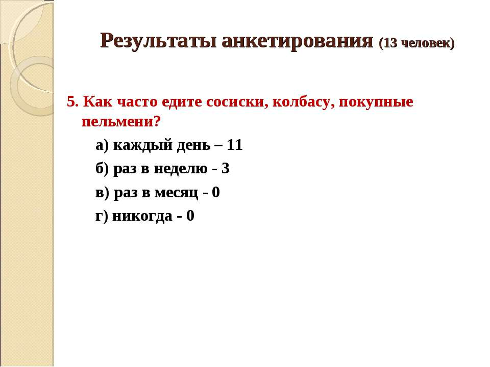 Результаты анкетирования (13 человек) 5. Как часто едите сосиски, колбасу, по...
