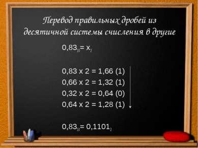 Перевод правильных дробей из десятичной системы счисления в другие 0,8310= х2...
