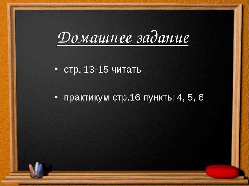 Домашнее задание стр. 13-15 читать практикум стр.16 пункты 4, 5, 6