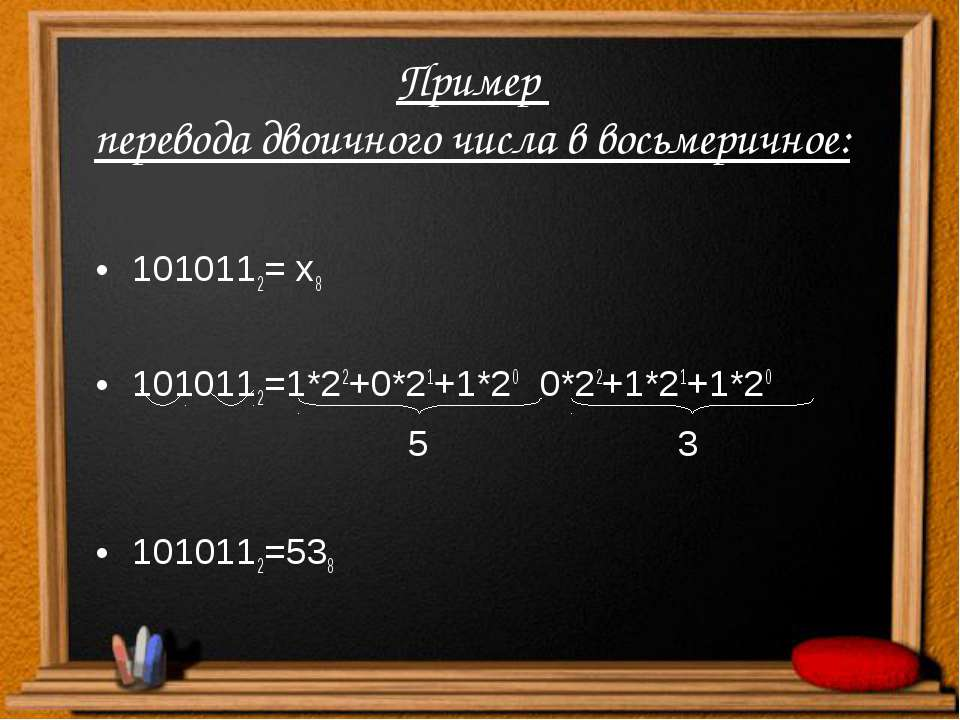 Пример перевода двоичного числа в восьмеричное: 1010112= х8 1010112=1*22+0*21...