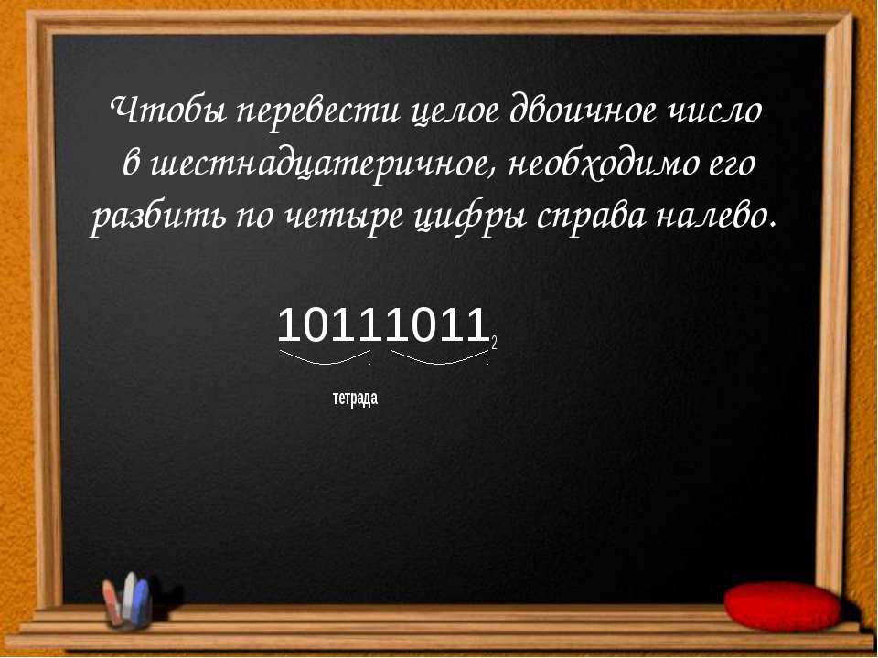 Чтобы перевести целое двоичное число в шестнадцатеричное, необходимо его разб...