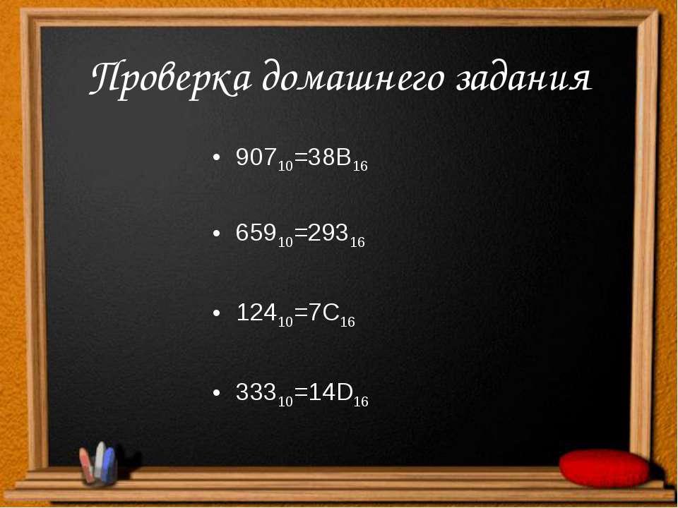 Проверка домашнего задания 90710=38B16 65910=29316 12410=7C16 33310=14D16