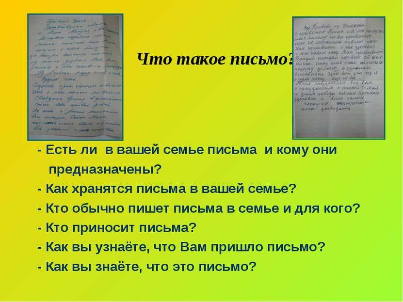 Что такое письмо? - Есть ли в вашей семье письма и кому они предназначены? - ...