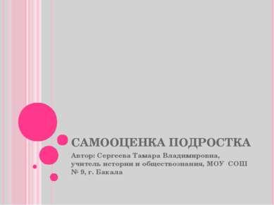 САМООЦЕНКА ПОДРОСТКА Автор: Сергеева Тамара Владимировна, учитель истории и о...