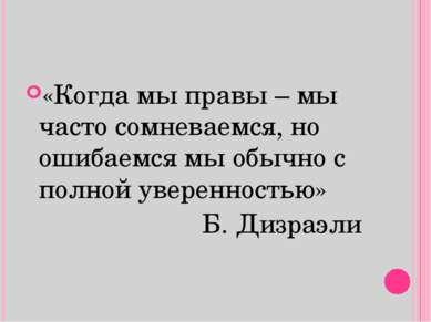 «Когда мы правы – мы часто сомневаемся, но ошибаемся мы обычно с полной увере...