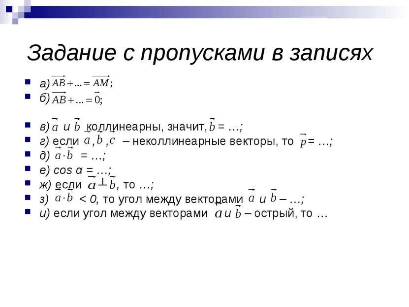 Задание с пропусками в записях а) б) в) и коллинеарны, значит, = …; г) если ,...
