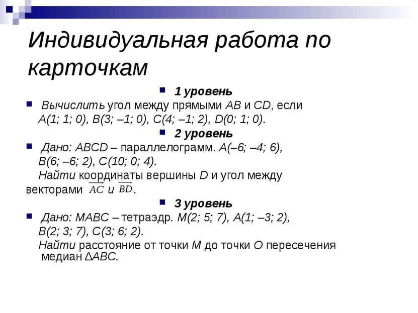 Индивидуальная работа по карточкам 1 уровень Вычислить угол между прямыми AB ...