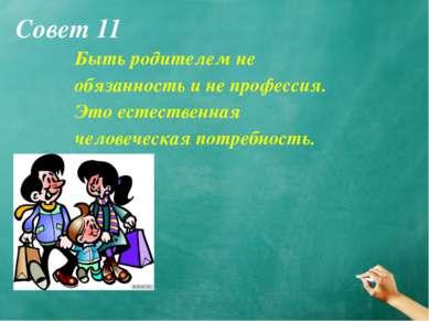 Совет 11 Быть родителем не обязанность и не профессия. Это естественная челов...