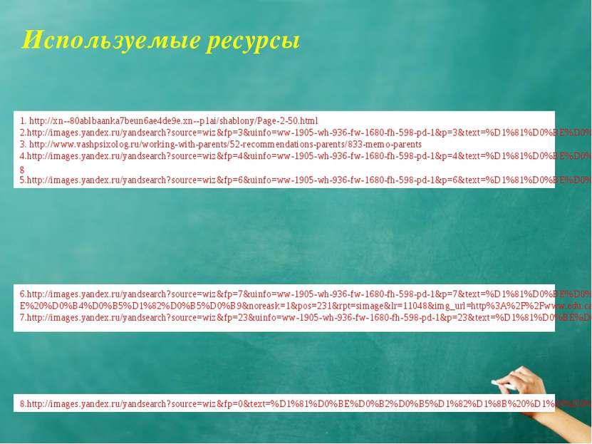 Используемые ресурсы 1. http://xn--80ablbaanka7beun6ae4de9e.xn--p1ai/shablony...