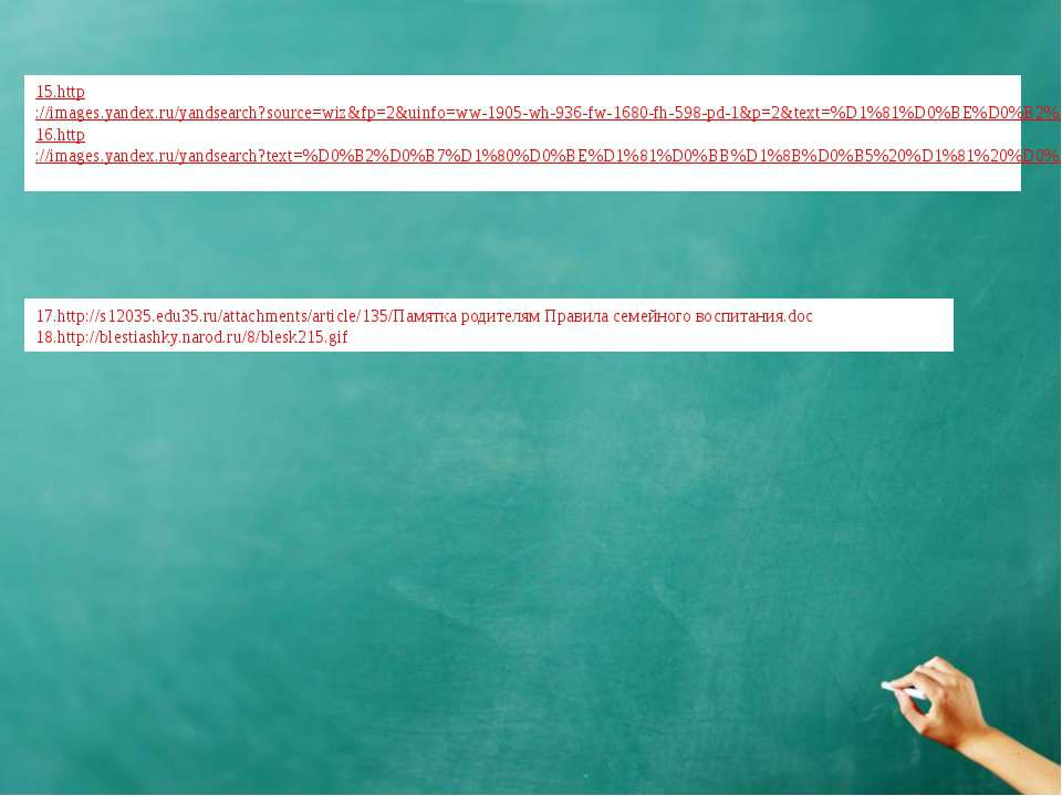 17.http://s12035.edu35.ru/attachments/article/135/Памятка родителям Правила с...