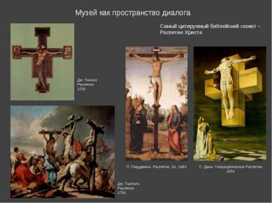 Музей как пространство диалога Самый цитируемый библейский сюжет – Распятие Х...