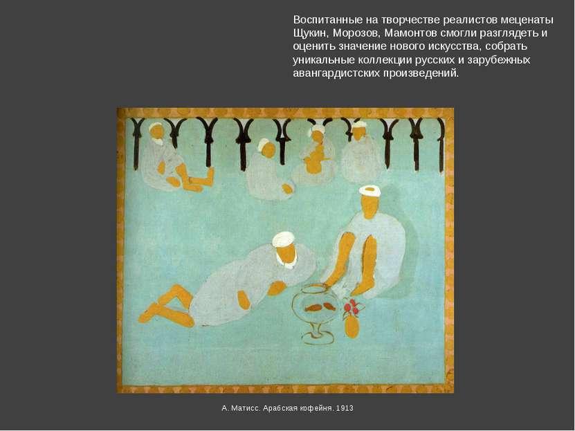 Воспитанные на творчестве реалистов меценаты Щукин, Морозов, Мамонтов смогли ...