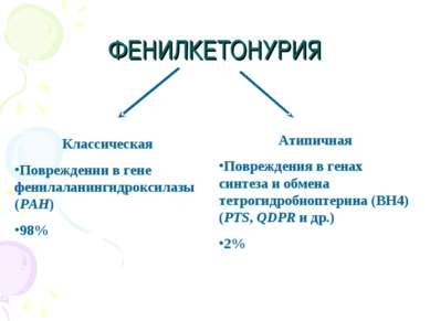 ФЕНИЛКЕТОНУРИЯ Классическая Повреждении в гене фенилаланингидроксилазы (PAH) ...