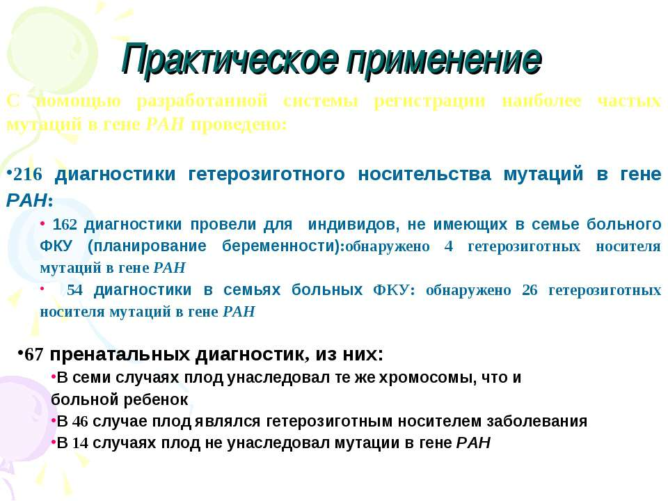 Практическое применение С помощью разработанной системы регистрации наиболее ...
