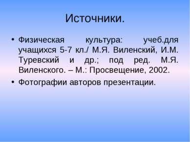 Источники. Физическая культура: учеб.для учащихся 5-7 кл./ М.Я. Виленский, И....