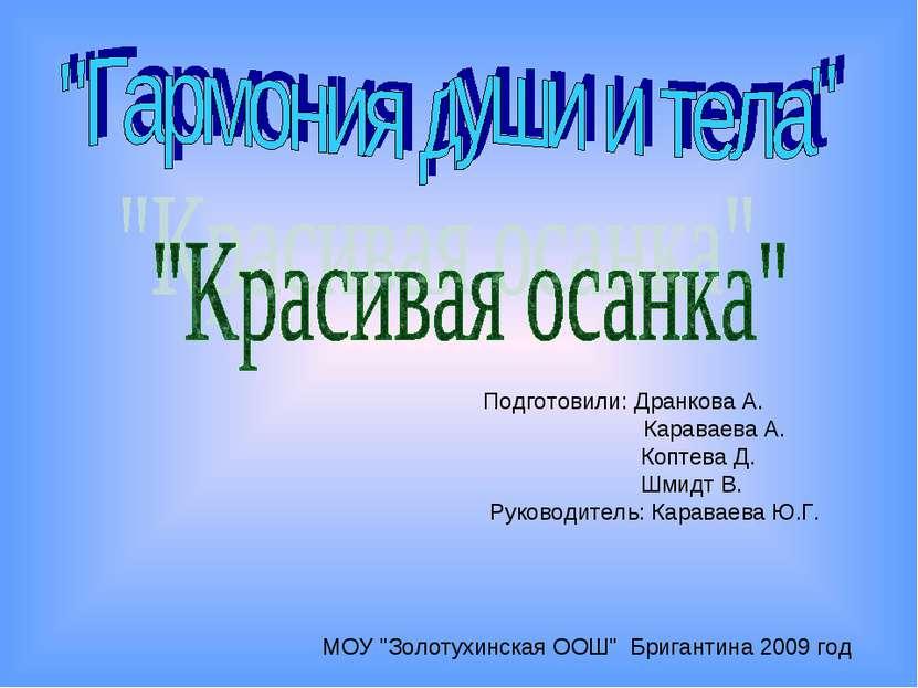 Подготовили: Дранкова А. Караваева А. Коптева Д. Шмидт В. Руководитель: Карав...