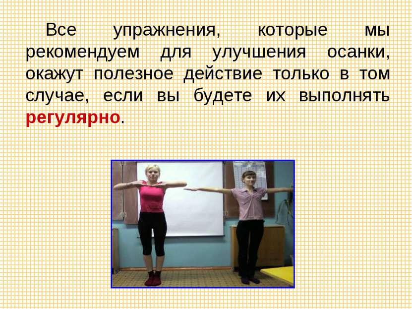 Все упражнения, которые мы рекомендуем для улучшения осанки, окажут полезное ...