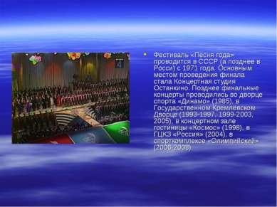 Фестиваль «Песня года» проводится в СССР (а позднее в Росси) с 1971 года. Осн...