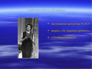 Признание и награды Заслуженная артистка РСФСР медаль «За трудовую доблесть» ...