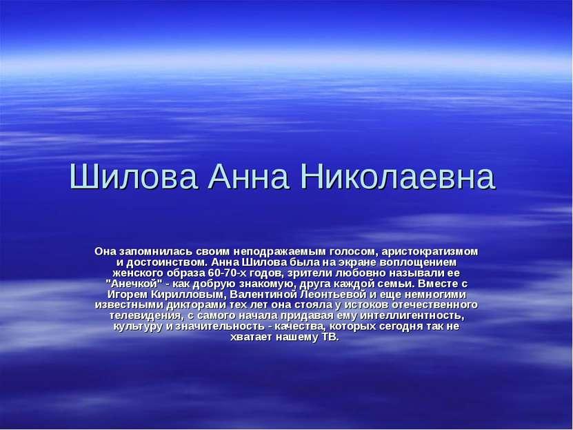 Шилова Анна Николаевна Она запомнилась своим неподражаемым голосом, аристокра...