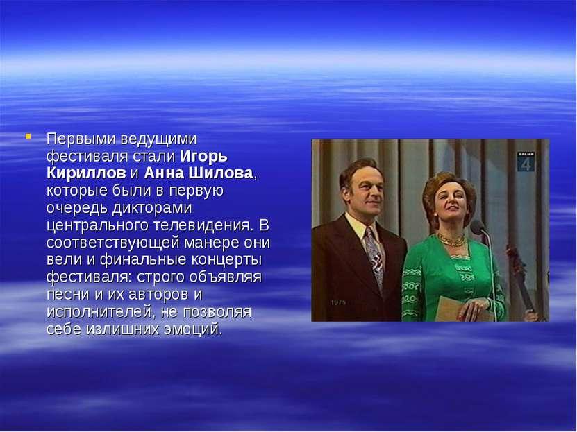 Первыми ведущими фестиваля стали Игорь Кириллов и Анна Шилова, которые были в...