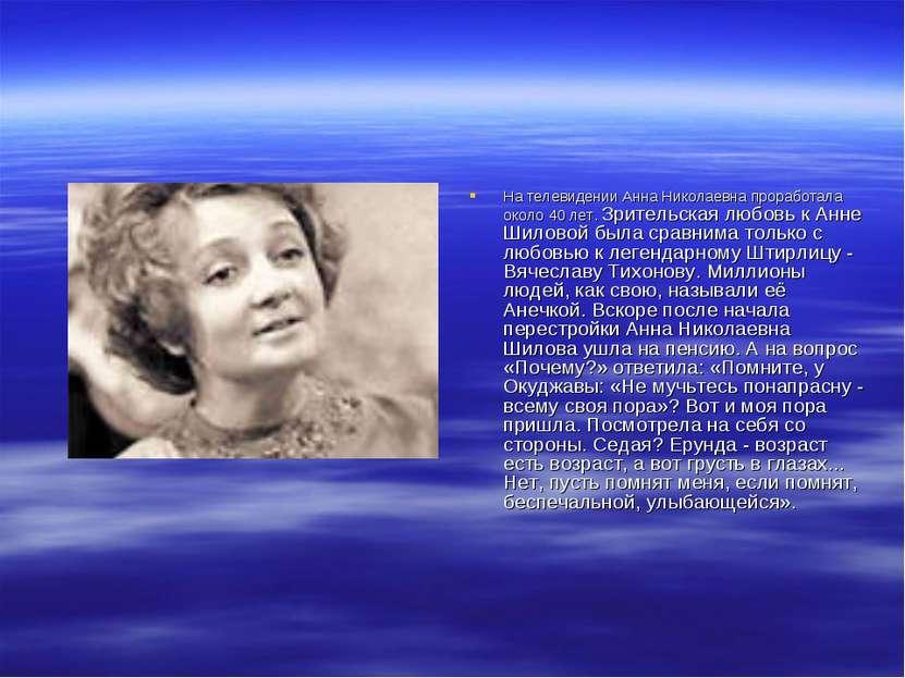 На телевидении Анна Николаевна проработала около 40 лет. Зрительская любовь к...