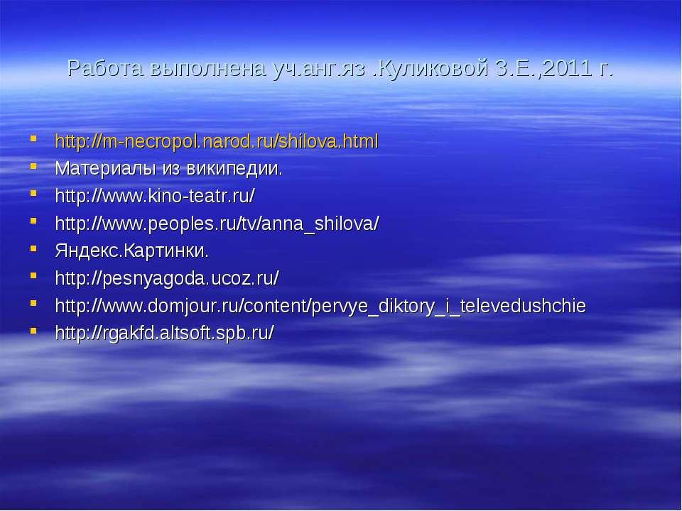Работа выполнена уч.анг.яз .Куликовой З.Е.,2011 г. http://m-necropol.narod.ru...