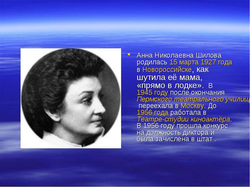 Анна Николаевна Шилова родилась 15 марта 1927года в Новороссийске, как шутил...