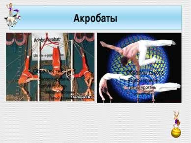Акробаты