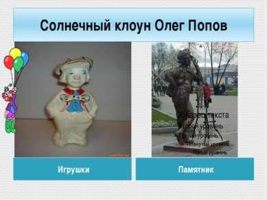 Солнечный клоун Олег Попов Игрушки