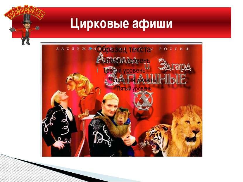 Цирковые афиши