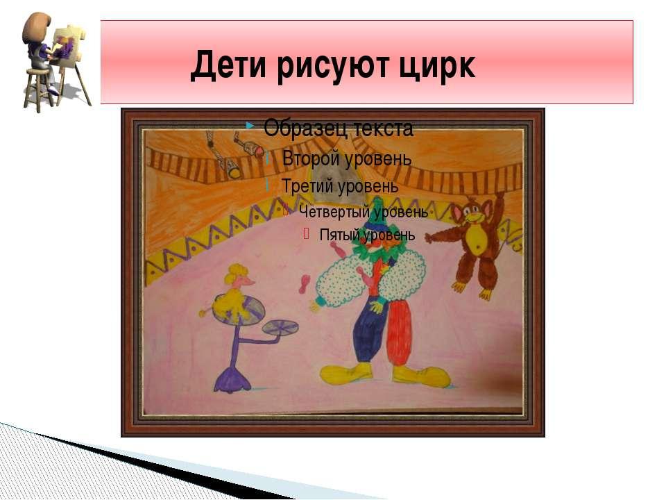Дети рисуют цирк