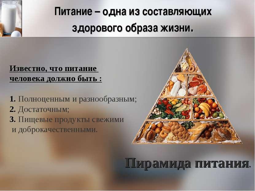 Питание – одна из составляющих здорового образа жизни. Пирамида питания. Изве...