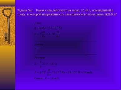 Задача №2. Какая сила действует на заряд 12 нКл, помещенный в точку, в которо...