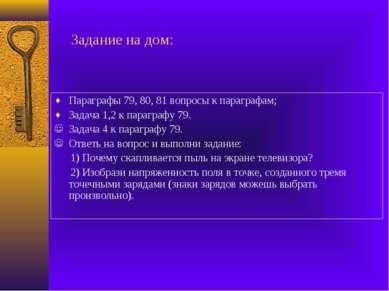 Задание на дом: Параграфы 79, 80, 81 вопросы к параграфам; Задача 1,2 к параг...