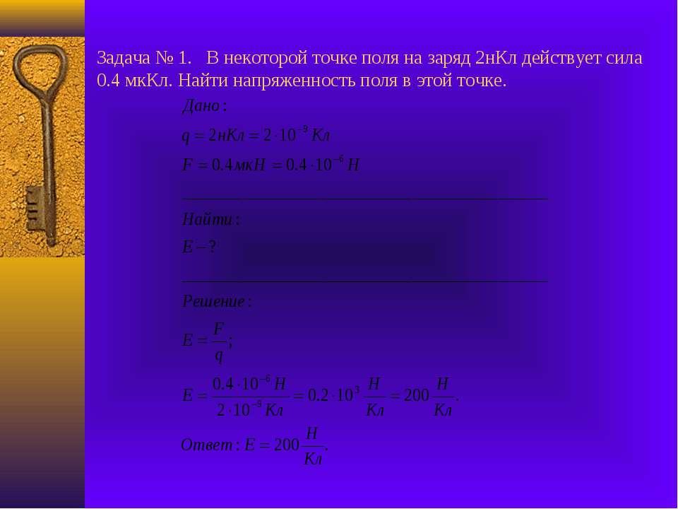 Задача № 1. В некоторой точке поля на заряд 2нКл действует сила 0.4 мкКл. Най...