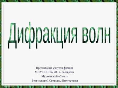 Презентация учителя физики МОУ СОШ № 288 г. Заозерска Мурманской области Бель...