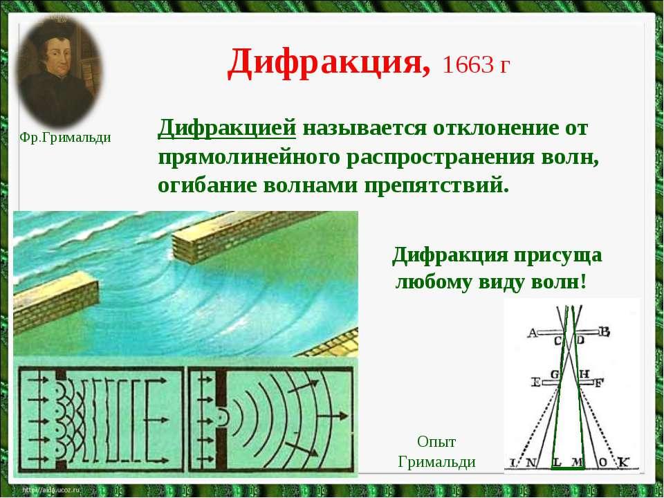 Дифракция, 1663 г Дифракцией называется отклонение от прямолинейного распрост...
