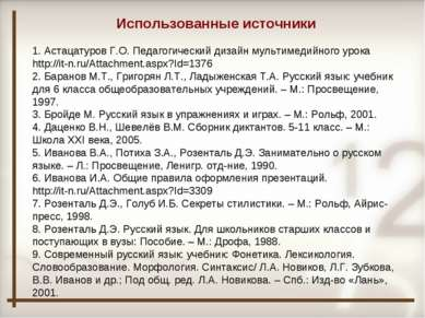 Использованные источники 1. Астацатуров Г.О. Педагогический дизайн мультимеди...