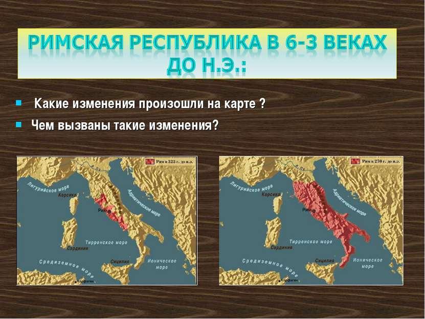 Какие изменения произошли на карте ? Чем вызваны такие изменения?