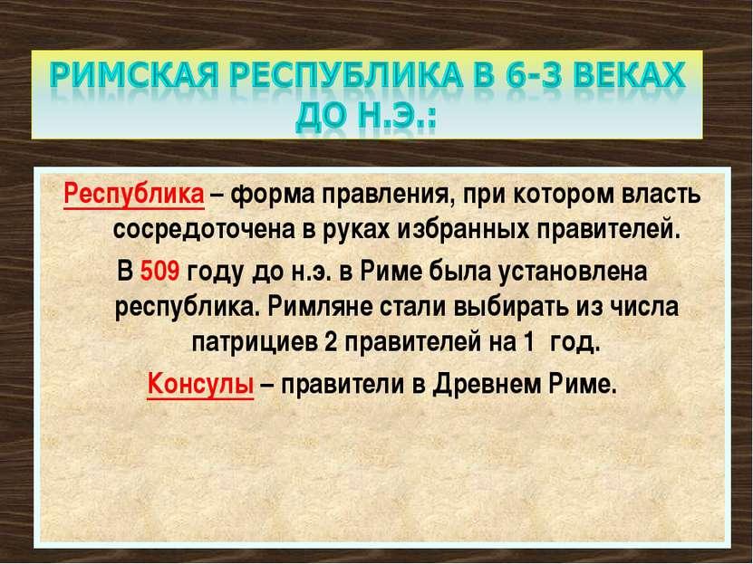 Республика – форма правления, при котором власть сосредоточена в руках избран...