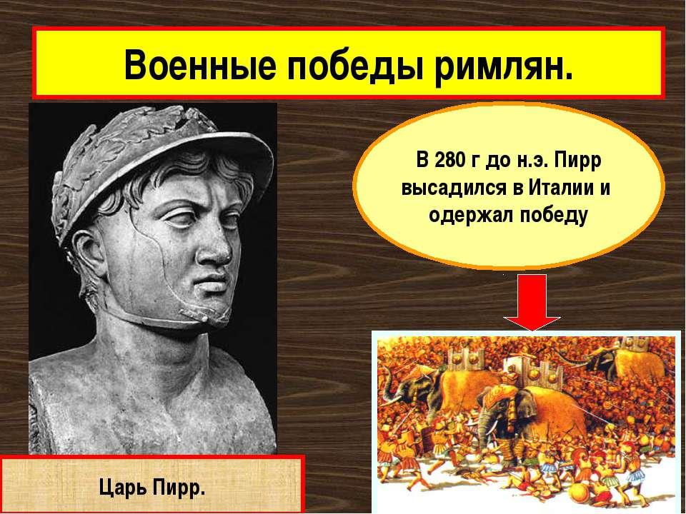 Военные победы римлян. Царь Пирр. В 280 г до н.э. Пирр высадился в Италии и о...