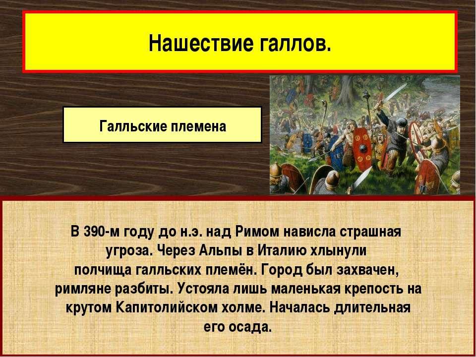 Нашествие галлов. В 390-м году до н.э. над Римом нависла страшная угроза. Чер...